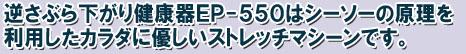 h5-1_ep550